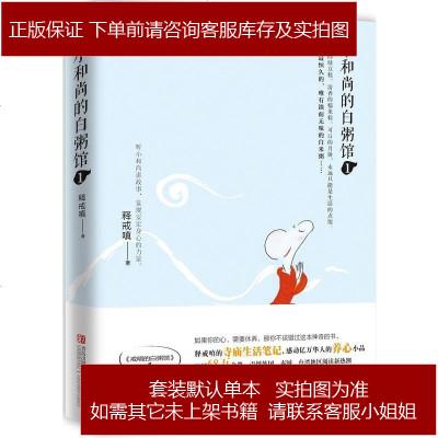 小和尚的白粥館1 釋戒嗔 青島出版社 9787543690707