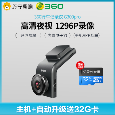 360行車記錄儀 G300pro 1296p高清 迷你隱藏 微光夜視 無線測速電子狗一體 黑灰色