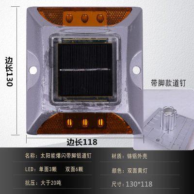 太陽能道釘鑄鋁安全島警示頻閃路釘太陽能道釘隧道路障閃燈 雙黃帶腳閃燈+螺絲