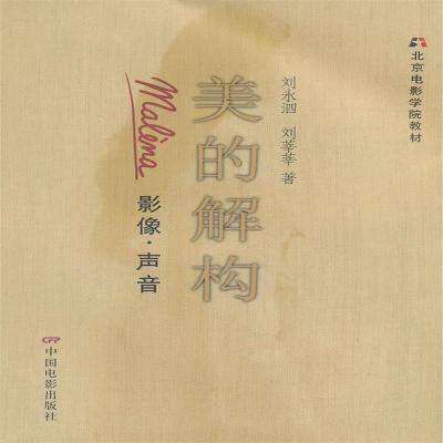美的解構:malena影像 聲音劉永泗,劉莘莘9787106032258中國電影出版社