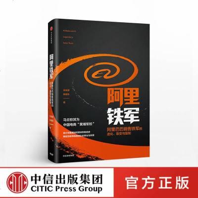 阿里鐵軍 銷售鐵軍的進化 宋金波 著 馬云稱其為中國電商 黃埔軍校 中信出版社 商業類個人晉升書籍讀物