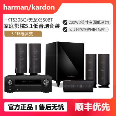 哈曼卡頓 HKTS 30BQ 套裝音響5.1聲道無線藍牙家庭影院HIFI音箱客廳電視音響