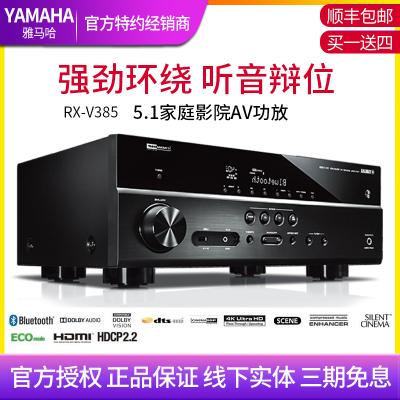 Yamaha雅馬哈 RX-V385 新款入門級初級家庭影院5.1數字功放機功率放大器藍牙3D/4K解碼器USB放大器