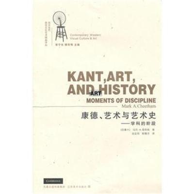 康德:藝術與藝術史--學科的階段(加)奇塔姆 ,沈亞丹,帥慧芳9787534429774江