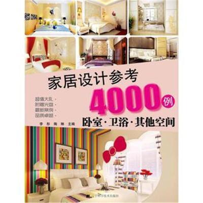 全新正版 家居设计参考4000例:卧室 卫浴 其他空间(附赠光盘)