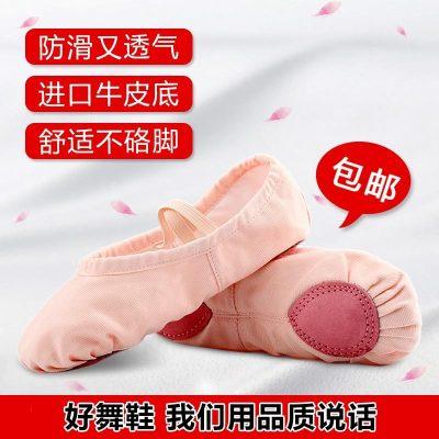 閃電客舞蹈鞋軟底練功鞋跳舞鞋帆布瑜伽鞋芭蕾舞鞋成人幼兒