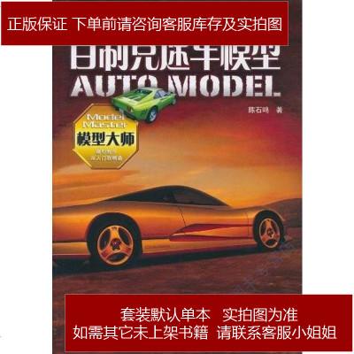 自制竞速车模型 陈石鸣 中国青年出版社 9787500659648