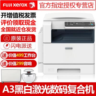 富士施樂(Fuji Xerox)S2110N復合機復印機a3激光黑白打印掃描一體機主機替代S2011N 自動雙面輸稿器