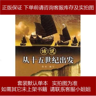 話說從十世紀出發 魯青 編寫 中華書局 9787101041989
