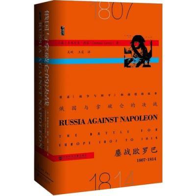 甲骨文丛书·俄国与拿破仑的决战:鏖战欧罗巴,1807-1814
