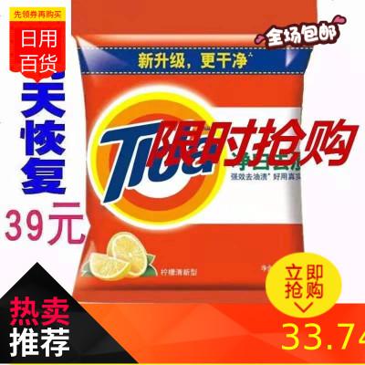 大袋洗衣粉5千克柠檬 5kg家庭实惠装一袋10斤装特价 邮