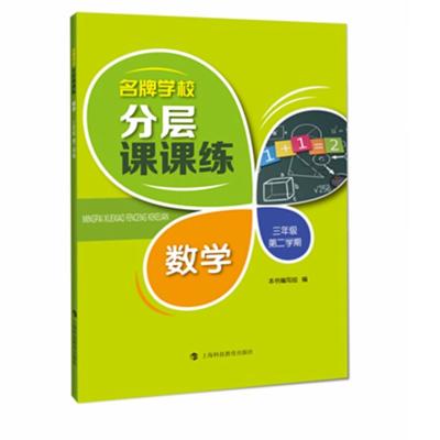 名牌學校分層課課練 數學 三年級第二學期/3年級下冊 配套上海數學教材使用 上海科技教育出版社 上海數學課后AB卷練習輔
