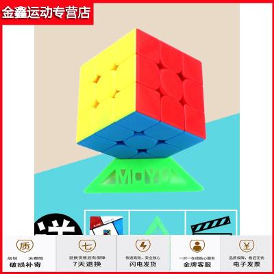 蘇寧放心購魔方三階3二四4五階套裝順滑兒童比賽專用初學者玩具簡約新款