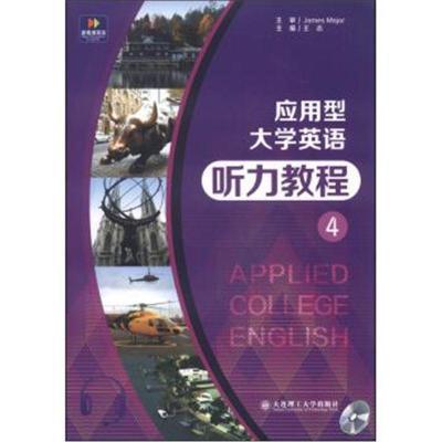 應用型大學英語聽力教程4(附MP3光盤1張) 王志 9787561180853 大連理工大學
