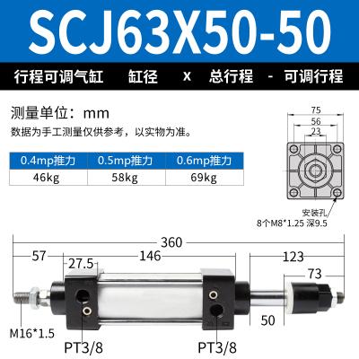 氣動元件 可調行程氣缸閃電客SCJ63*25/50/75/100/125/150/200 SCJ63*50-50(mm)