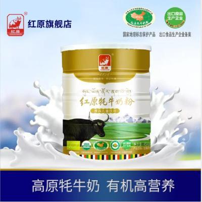 紅原牦牛奶粉 兒童奶粉 青少年學生有機奶粉 高鈣高蛋白奶粉 454g
