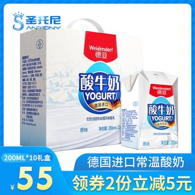 德國原裝進口Weidendorf德亞酸奶常溫原味酸牛奶200ML*10盒整箱禮盒裝乳酸飲料