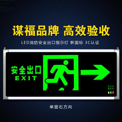 谋福 LED新国标消防应急灯 插安全出口疏散指示牌 紧急通道标志灯 安全出口指示灯 单面右方向