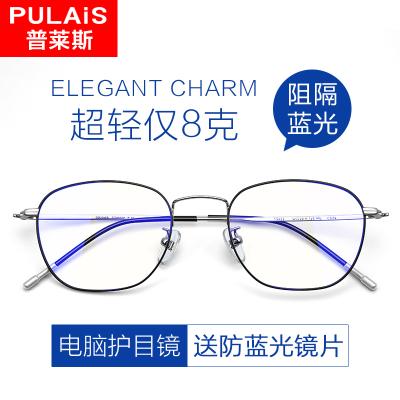 普萊斯(Pulais)防藍光輻射電腦近視鏡框架女護眼睛平光鏡超輕個性近視眼鏡男 5022配平光防藍光鏡片 可配度數