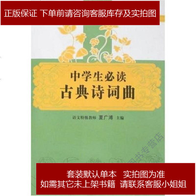 中學生必讀古典詩詞曲 夏廣溥 9787305047855