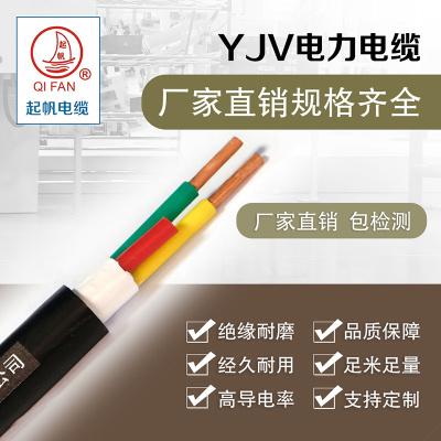 幫客材配 新能源汽車充電樁電纜 起帆電纜 ZC-YJV-0.6/1kV 3*10平方 10米價格【定制】