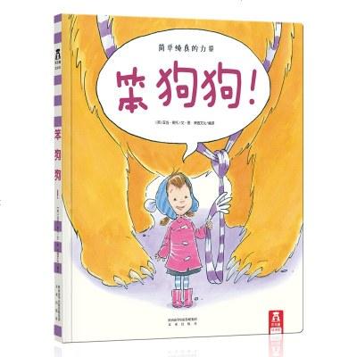 【樂樂趣官方旗艦店】 笨狗狗(精) 2-4-6歲 精裝繪本故事書 樂樂趣童書獻給童真的孩子和那些用無畏的精神了樂觀的