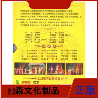 粵劇DVD 刁蠻公主憨駙馬 DVD 梁耀安 麥玉清 正版戲劇粵曲
