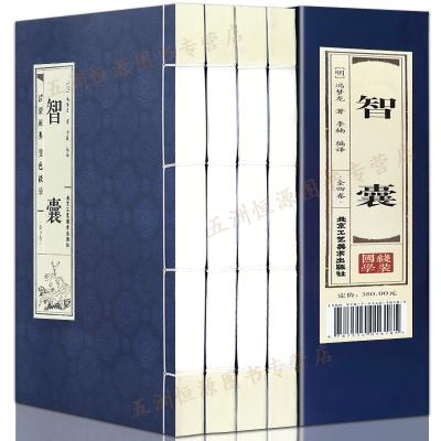 智囊全集 文白對照 馮夢龍 套裝共4冊 原文+注釋+譯文 簡體橫排線裝書籍