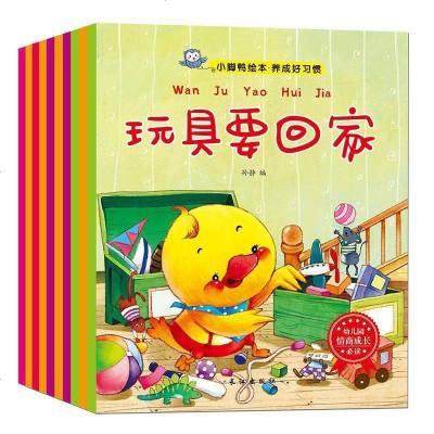 小脚鸭绘本养成好习惯全套10册幼儿宝宝情商培育绘本图画书读物尿床了儿童绘本图书0-2-3-6岁图画故事书籍情商培育绘