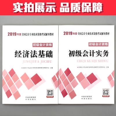 2019年度初级会计实务+经济法基础全2册 初级会计资格注册师考试用书全国会计专业技术资格考试辅导教材图书