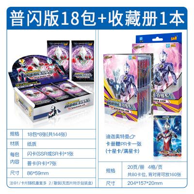 欧布赛罗捷德奥特曼卡片收藏册玩具闪卡金卡怪兽游戏卡牌全套中文新版 普闪版18包 收藏册