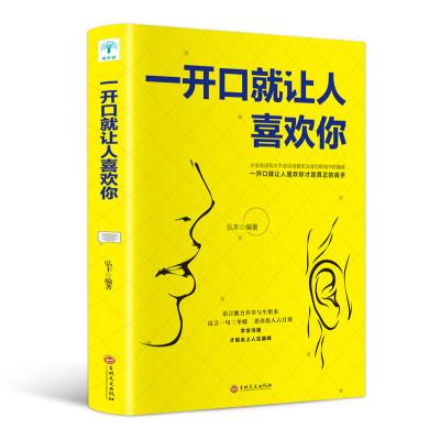 一开口让人喜欢你 说话技巧的书人际交往书文学青春励志心理学沟通与说话销售技巧 宅男女谈恋爱约会的书籍