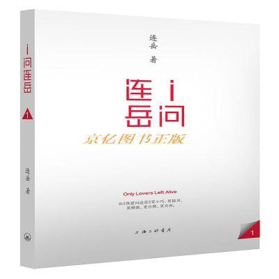 正版问连岳/连岳上海三联书店连岳 著