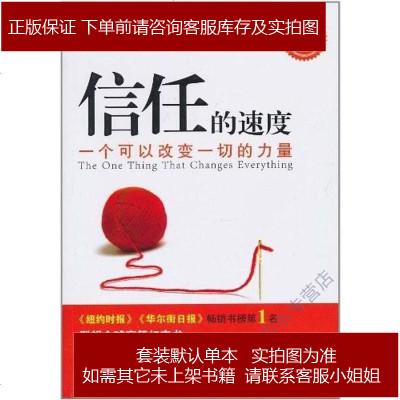 信任的速度 (美)史蒂芬·M·R·柯维 /丽贝卡·R·梅丽尔 中国青年出 9787500682875