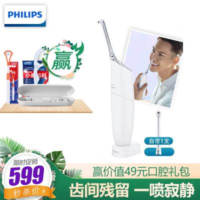 飛利浦(Philips) 沖牙器 家用電動洗牙器成人噴氣式洗牙機潔牙器水牙線 HX8331/01白色