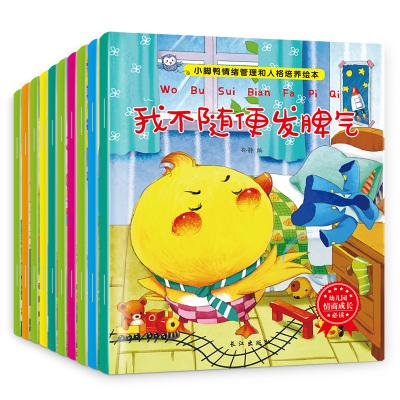 小腳鴨情緒管理和人格培養繪本10冊0-3-4-5-6歲幼兒童話睡前故事書寶寶親子早教啟蒙圖畫書大開本我不亂發脾氣幼兒園