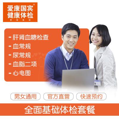 愛康國賓(ikang)體檢卡 全面基礎體檢套餐 男女通用
