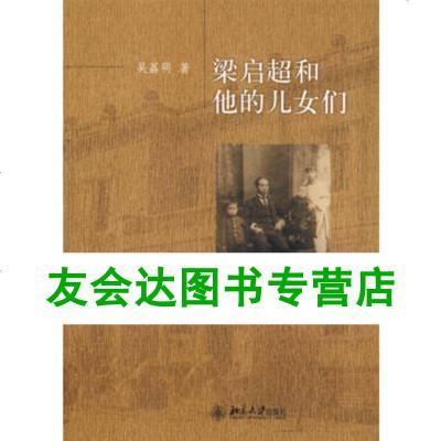 正版 梁啟超和他的兒女們吳荔明北京大學出版社9787301148617放心購買