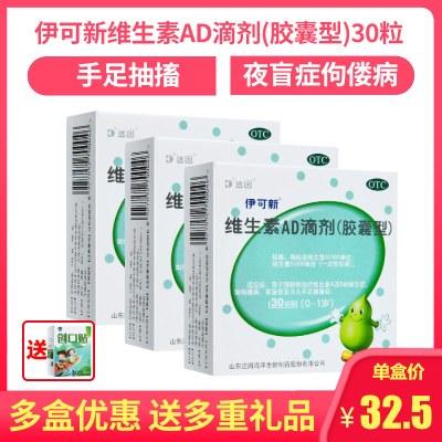【3盒裝】伊可新維生素AD滴劑(膠囊型)(0-1歲)30粒 嬰兒魚肝油佝僂病夜盲癥佝僂病維生素兒童