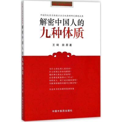 解密中國人的九種體質 王琦,田原 著 著作 生活 文軒網