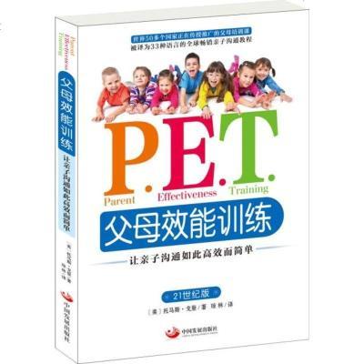 pet父母效能訓練手冊正版 讓親子溝通有效 簡單育兒書P.E.T.父母效能叛逆期教育訓練好媽媽勝過好老師如何說孩子才