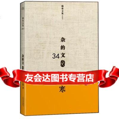 韓寒:雜的文韓寒著9787201078892天津人民出版社