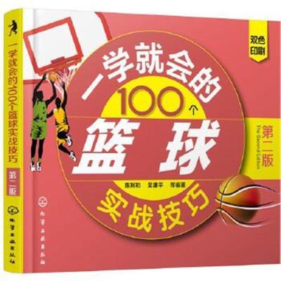 正版書籍 一學就的100個籃球實戰技巧(第二版) 9787122327277 化學工業出版