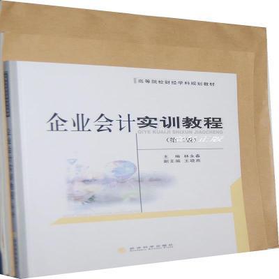 正版高等院校财经学科规划教材:企业会计实训教程(第2版) 林永春