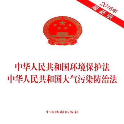 中華人民共和國環境保護法中華人民共和國大氣污染防治法(2016版)