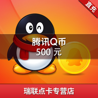 腾讯QQ币/500QQ币/500元Q币/500Q币/500QB/500个Q币★自动充值