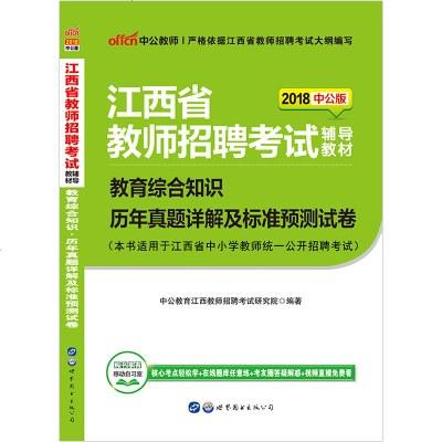 中公2018江西省教师招聘考试教育综合知识历年真题标准预测卷