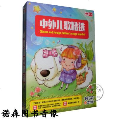 天藝 中外兒歌精選 兒童古典音樂14CD+2DVD( 歌詞畫冊一本)