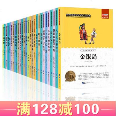 名著28冊 朝花夕拾 適合四五六年級必讀的課外書 小學生課外閱讀書籍3-4-5-6年級圖書10-12