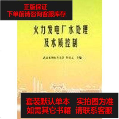【二手8成新】火力发电厂水处理及水质控制 9787508301846